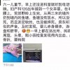 China: Newborn Baby Girl with Umbilical Cord Attached Apparently Thrown Over a Wall