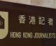 HK Journalist Association: Press freedom is Broken under the national security law